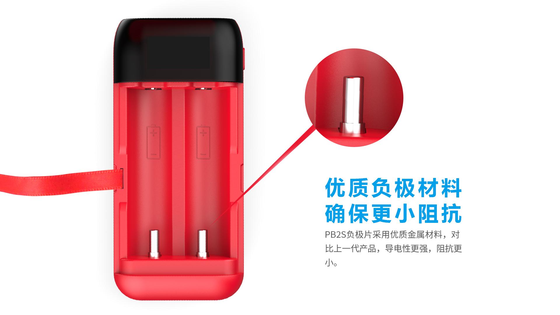 PB2S智能充电器